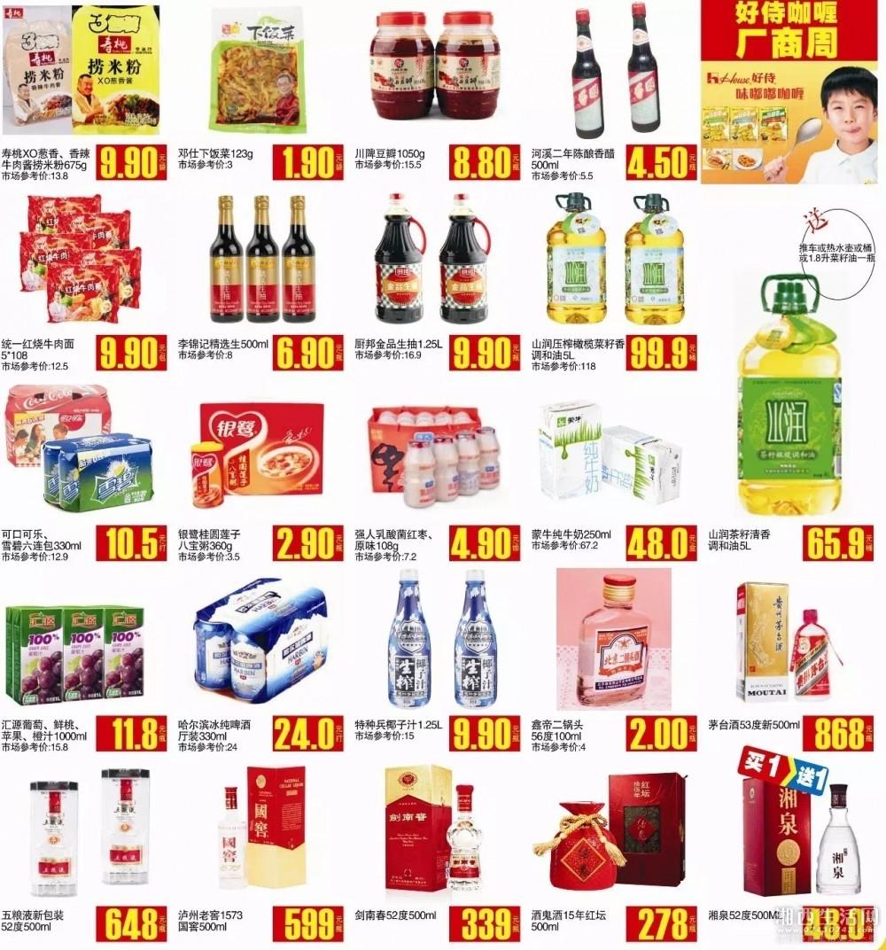 佳惠超市IMG_4478.JPG