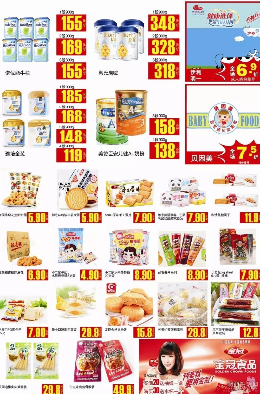 佳惠超市IMG_4479.JPG