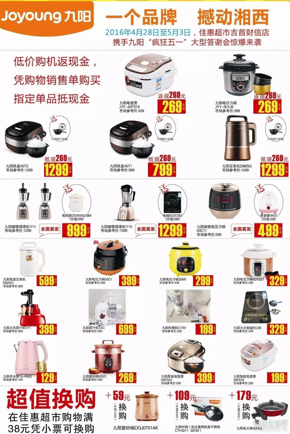 佳惠超市IMG_4481.JPG