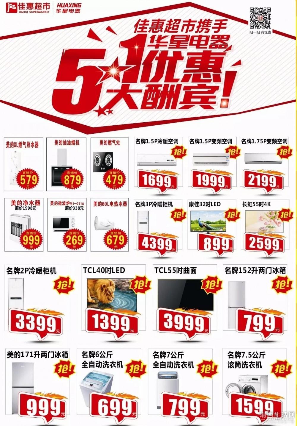 佳惠超市IMG_4482.JPG