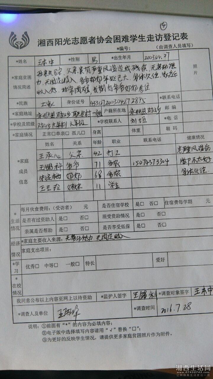王本中走访表.jpg