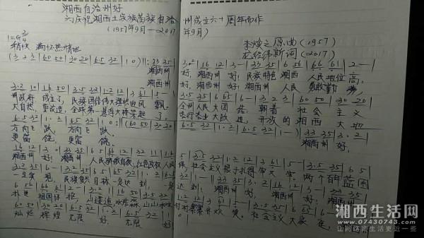 湘西州成立六十周年州庆主题歌