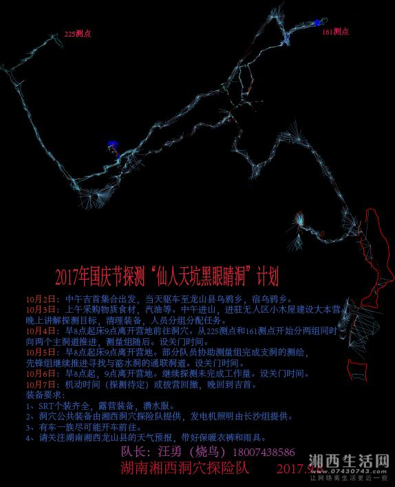 2017国庆探洞