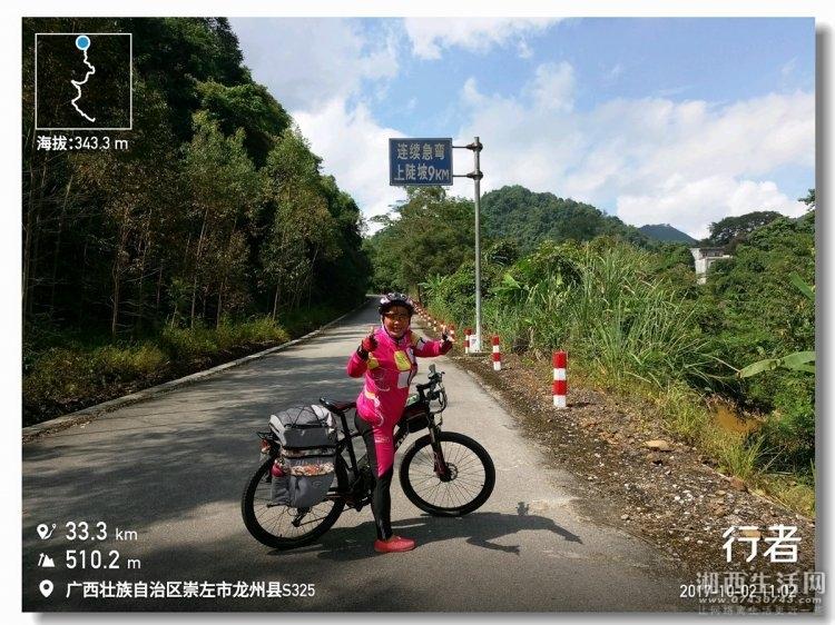 xingzhe_20171002_110214.jpg