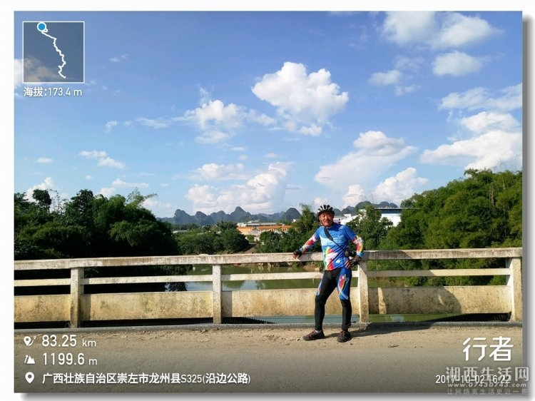 xingzhe_20171002_162230.jpg