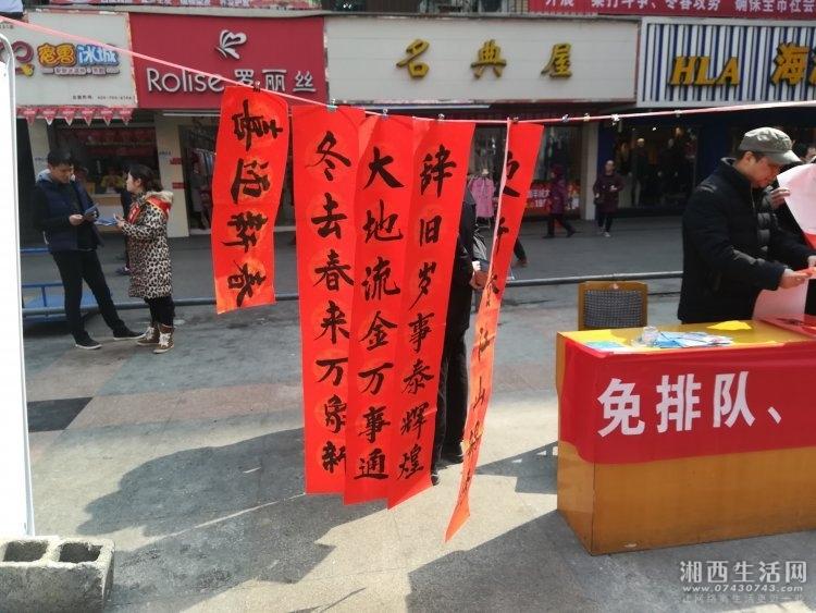 一幅幅春联,是湘运人送给广大市民的一条条祝福
