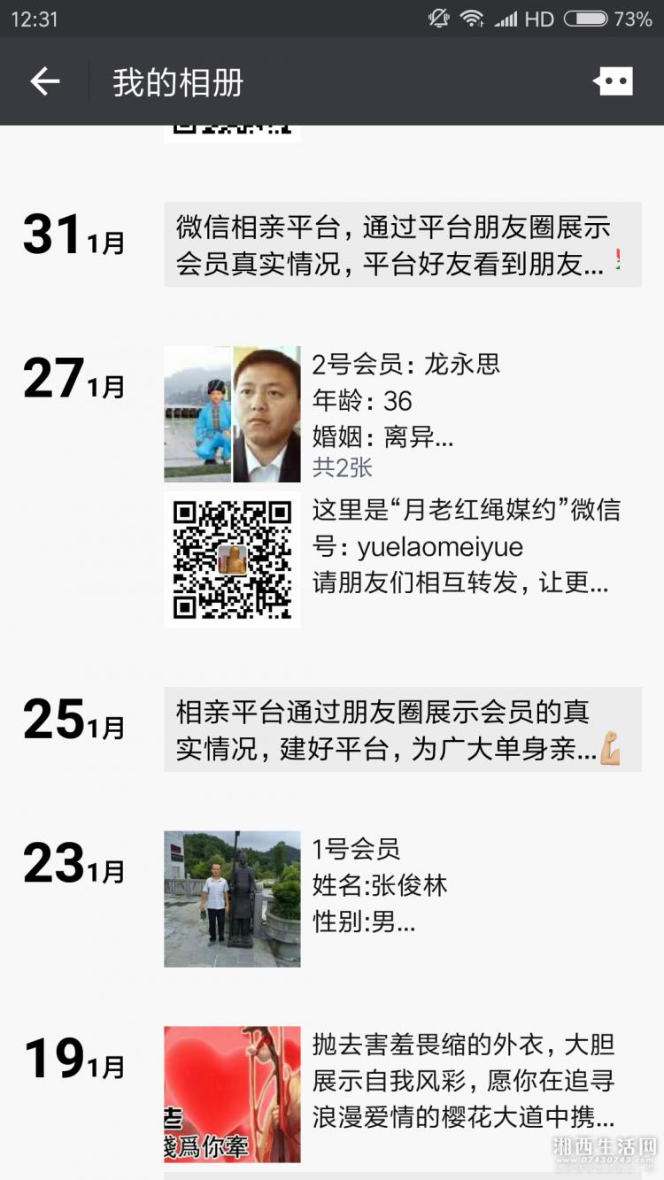 Screenshot_2018-02-16-12-31-35-946_com.tencent.mm.png
