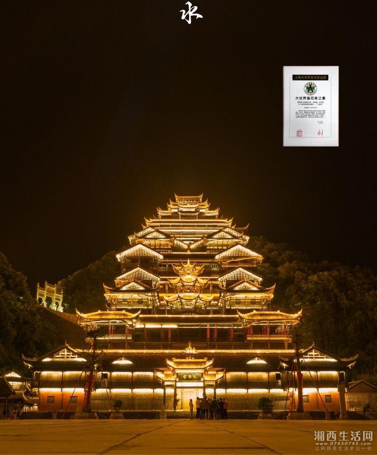 重庆蚩尤九黎城-中国苗族第一城(吉尼斯)