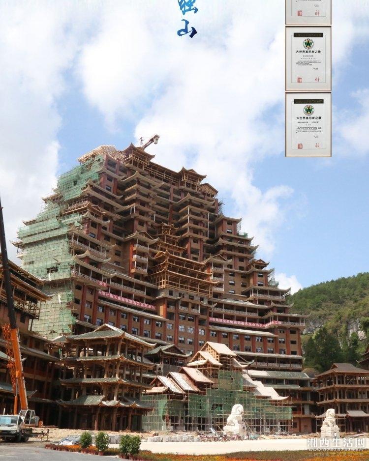 吉尼斯-贵州天下第一水司楼(水族标志建筑,在建)
