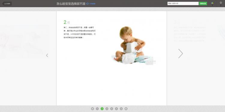 怎么给宝宝选择尿不湿_婴儿期-百度经验.png