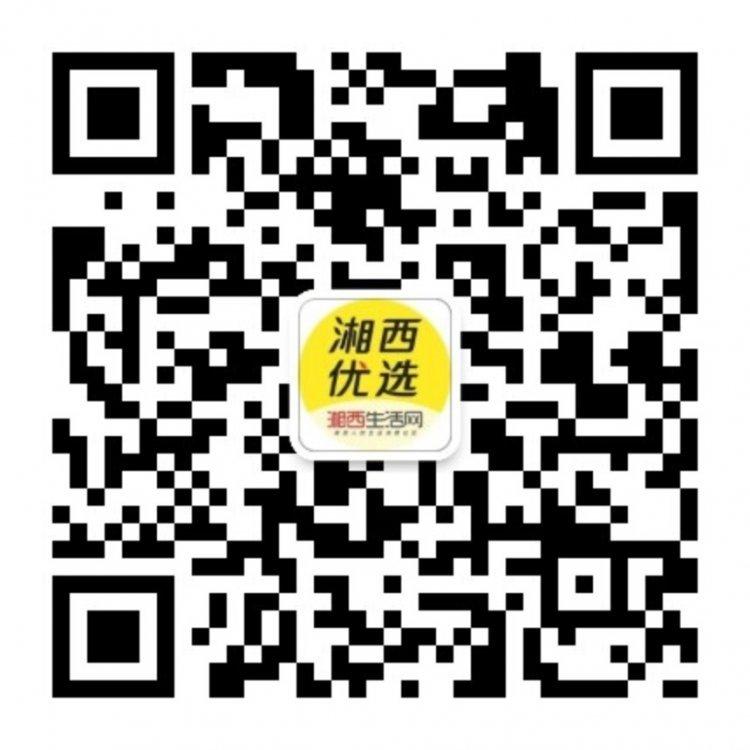 湘西生活优选二维码.jpg