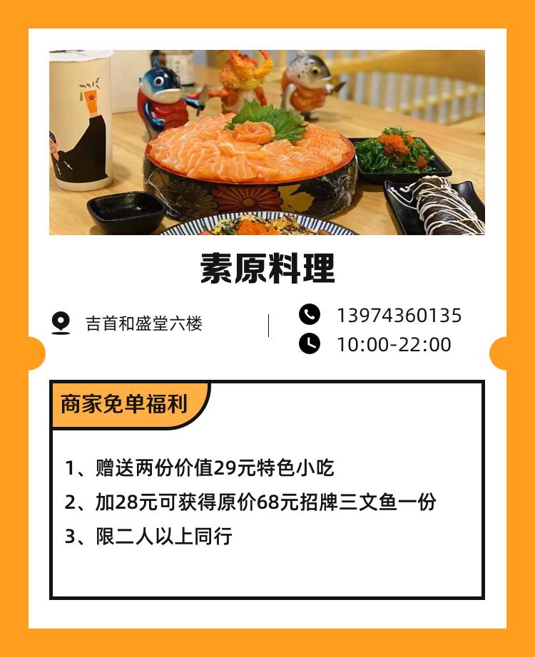 素原料理.png