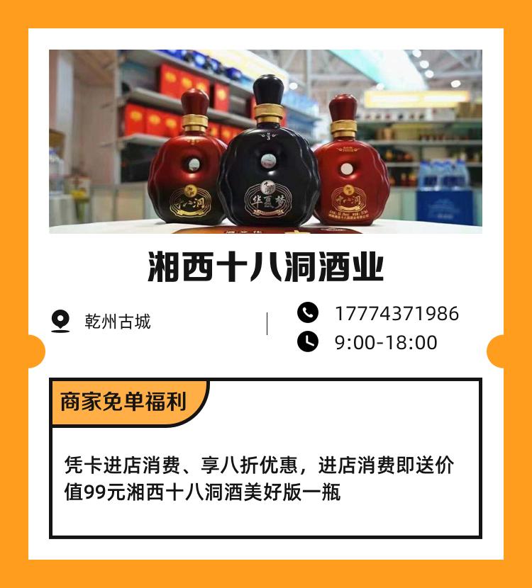 湘西十八洞酒业.png