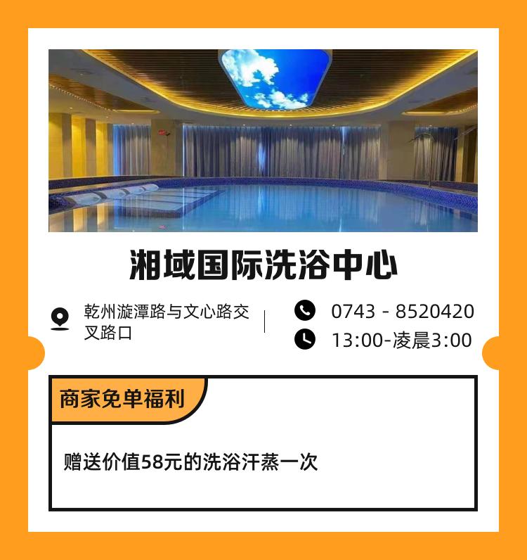 湘域国际洗浴中心.png