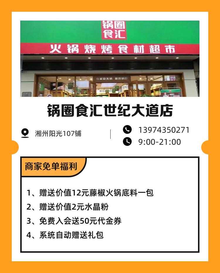 锅圈食汇世纪大道店.png