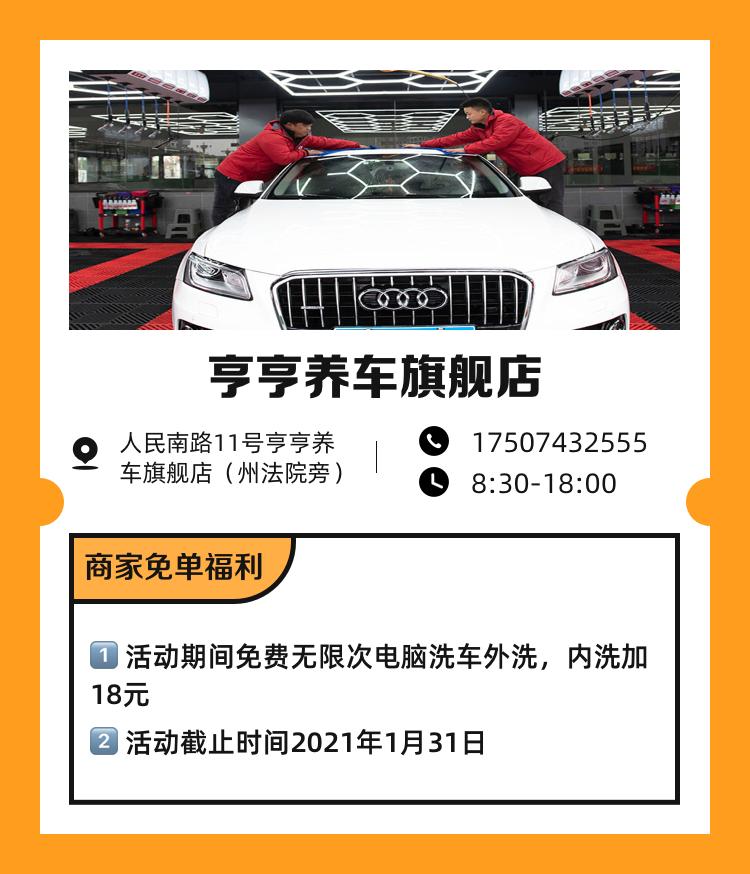亨亨养车旗舰店.png