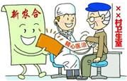 结扎户要交农村合作医疗吗?