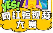 """""""猛洞河杯""""湘西州短视频大赛重磅启动!"""
